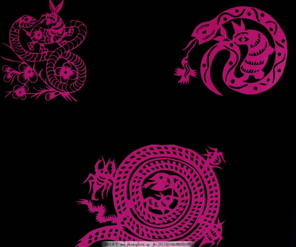 蛇盘兔 中国传统图案 图案 中国设计 剪纸 中国风 传统花纹 花纹 传统