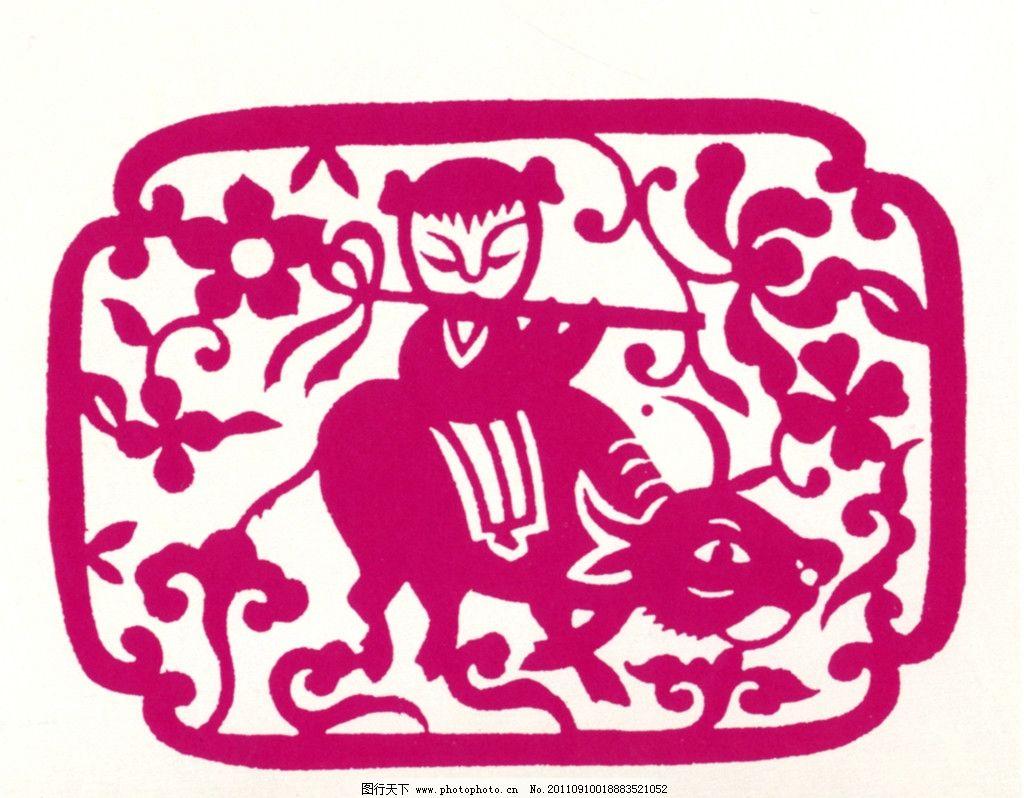 牛背横吹 中国传统图案 中国设计 剪纸 中国风 传统花纹 花纹