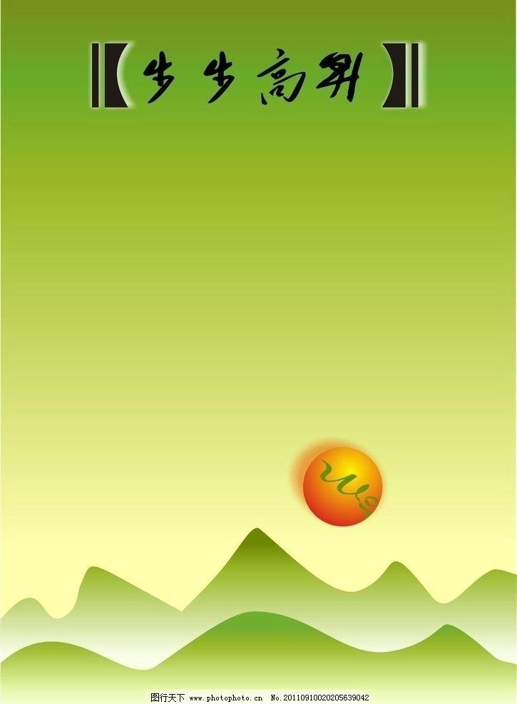 绿山海报 自然风景 山水风景 夕阳 步步高升 绿色底纹 广告矢量