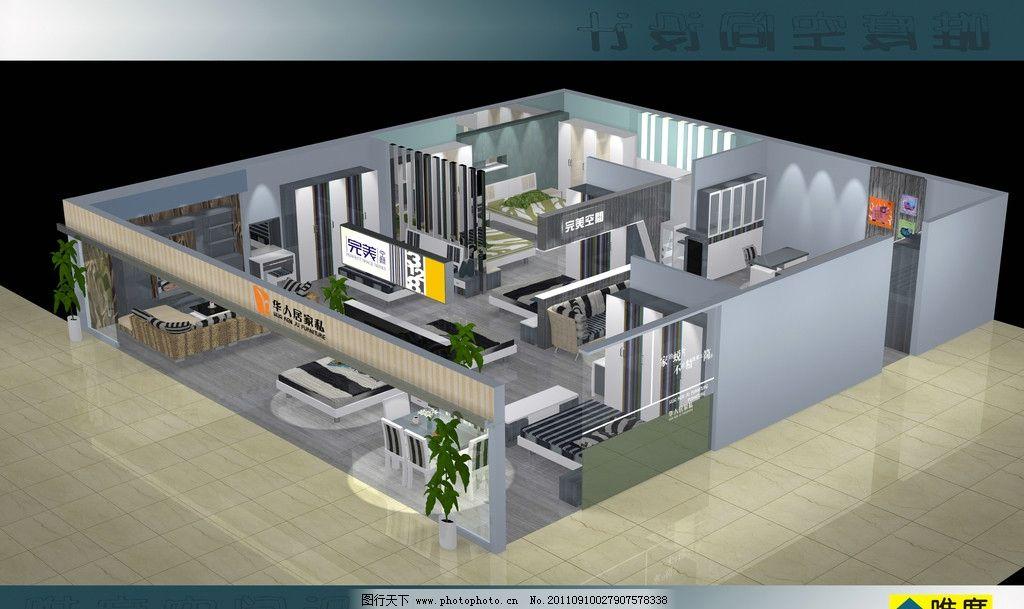 空间布置和视觉效果 空间设计 室内设计 环境设计 设计 72dpi jpg