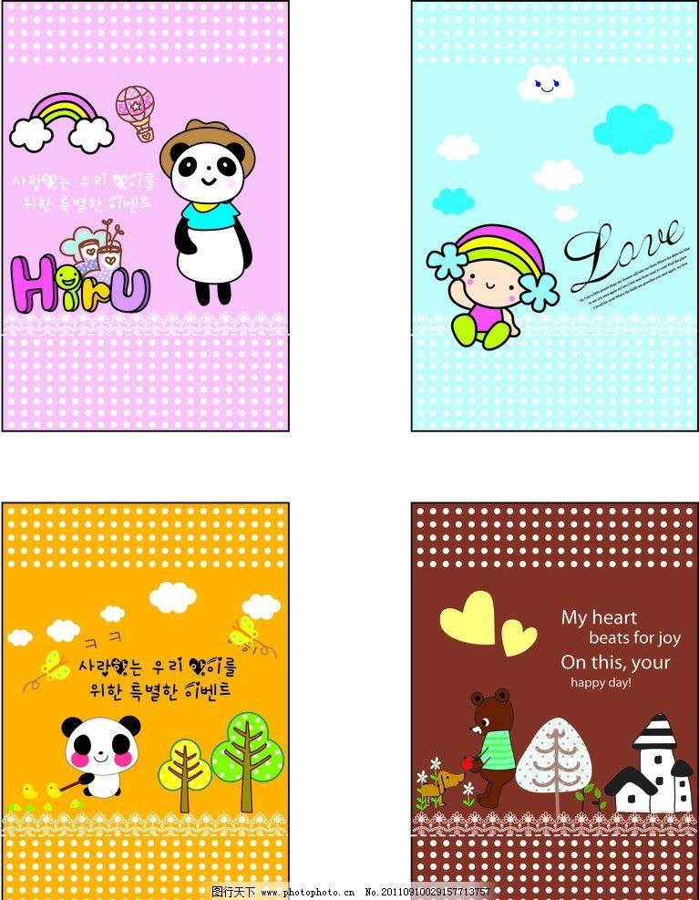 可爱卡通小人 小熊猫 和小狗玩耍的小熊 白云 心形 卡通树 降落伞