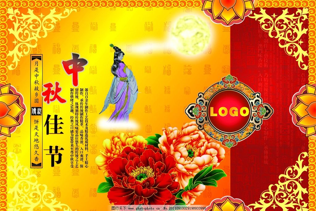 月饼礼盒 仕女 月亮 云朵 鲜花 福 边框 中秋 团圆 包装设计