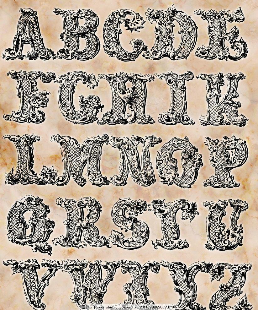 欧式花纹字母图片