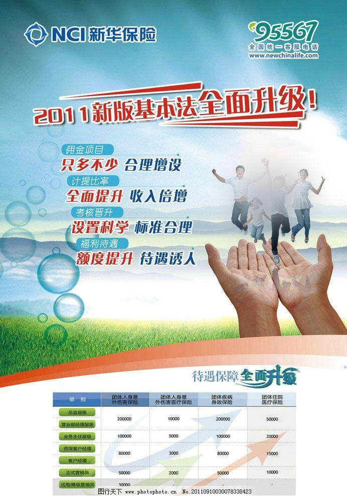 新华保险海报图片
