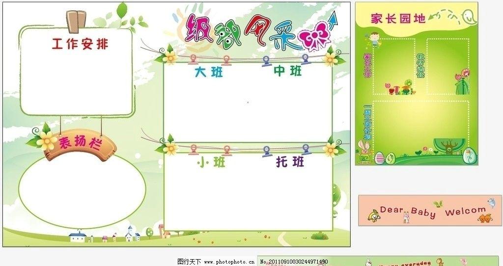 幼儿园展板 幼儿 幼儿园 展板 展板模板 卡通动物 家长园地 工作安排