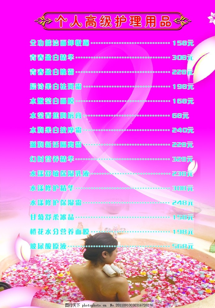 美容院素材 粉色背景 飘逸 花瓣矢量图 沐浴 美女 美容院报价单 美容