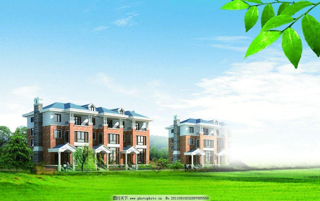 房子 风景画 别墅 树叶 树木 蓝天 白云 草地 风景 psd分层素材 源