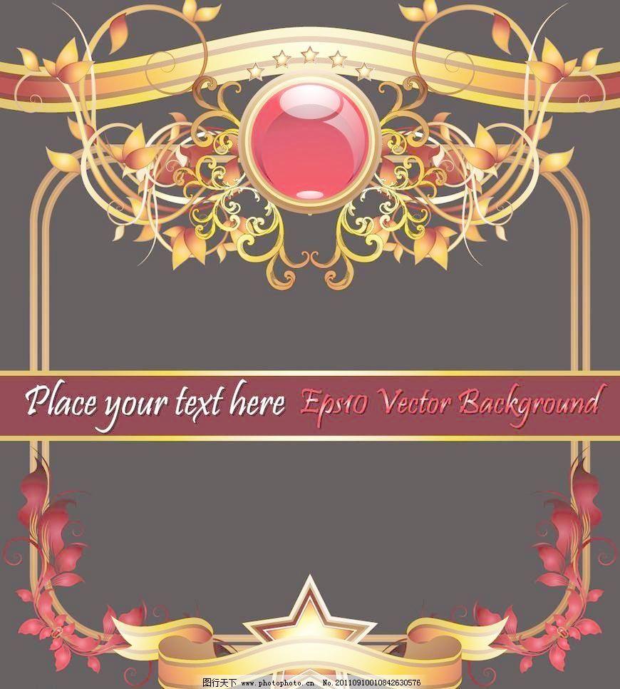 欧式花纹模板下载 欧式花纹 五角星 丝带 飘带 花藤 欧式复古花纹背景