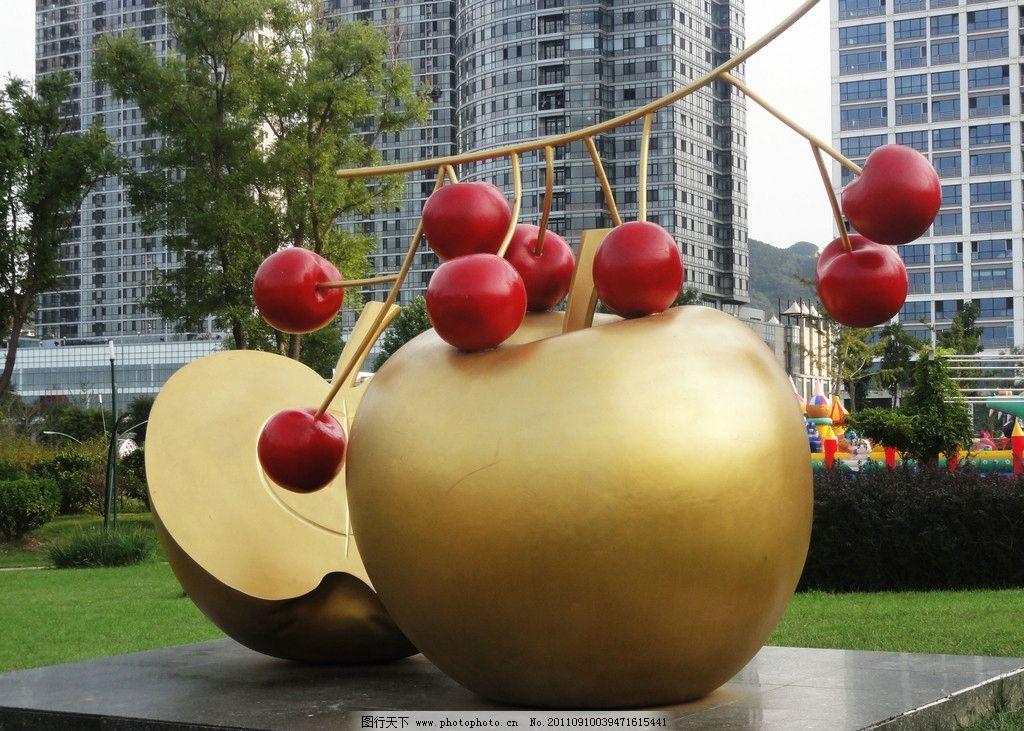 烟台城市建筑 烟台特产 苹果大樱桃造型 大楼 树木 草坪 绿化带图片