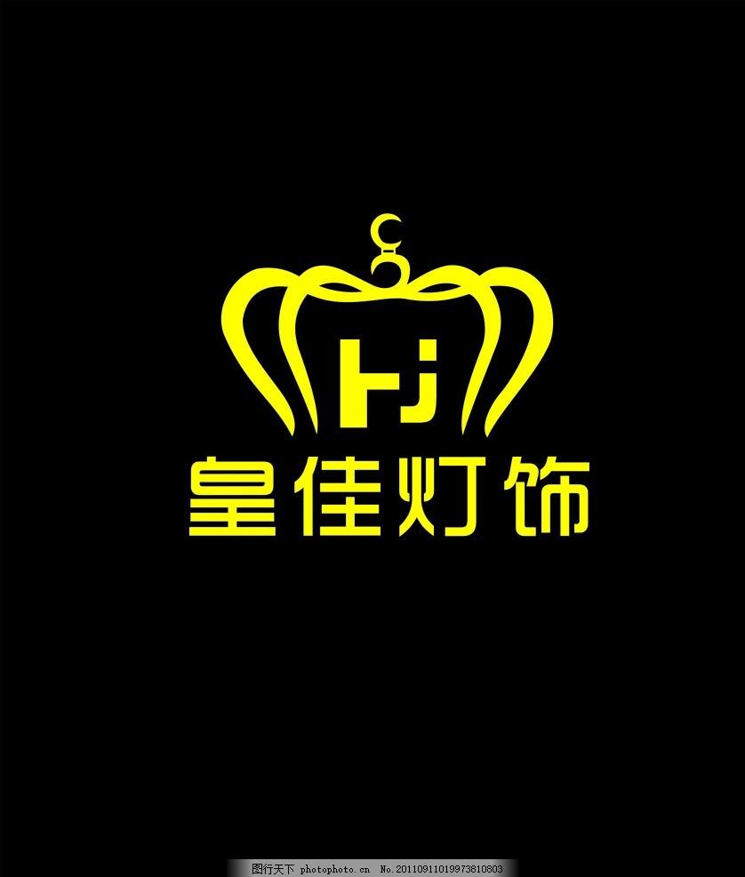黄佳灯饰llogo 黄佳灯饰 灯饰logo 皇冠 矢量图 cdr文件 企业logo标志