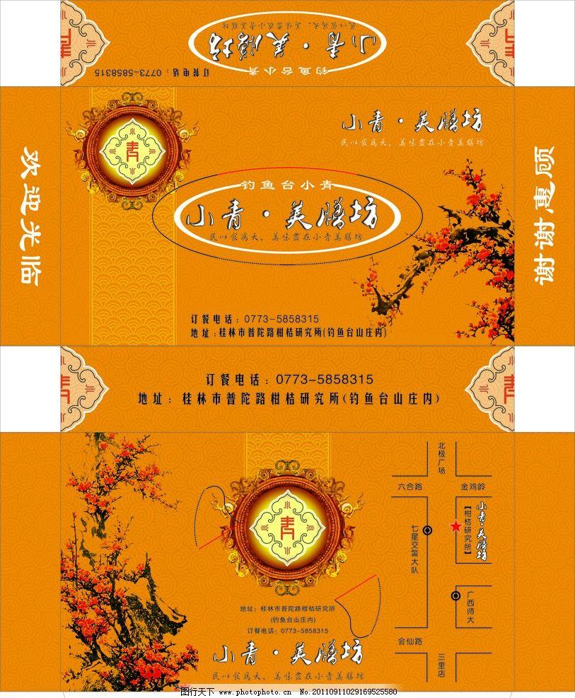 餐巾纸盒 水墨 梅花 古典 祥云 矢量 底纹 花纹 金色 包装 包装设计