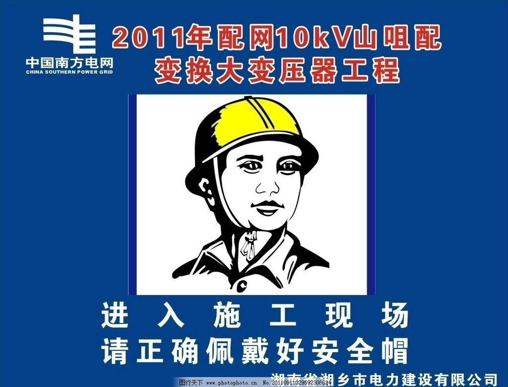 正确佩戴安全帽 安全帽 施工安全帽 进入施工现场 电力公司 蓝色 矢量