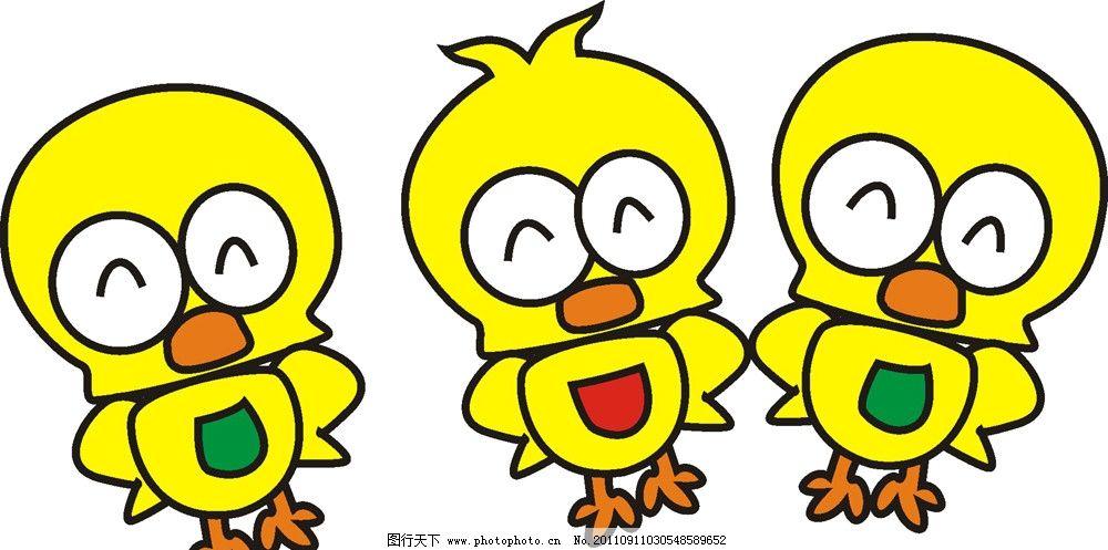 卡通小鸭 矢量 三只 可爱