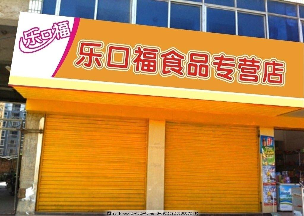 乐口福实体店招牌设计图片