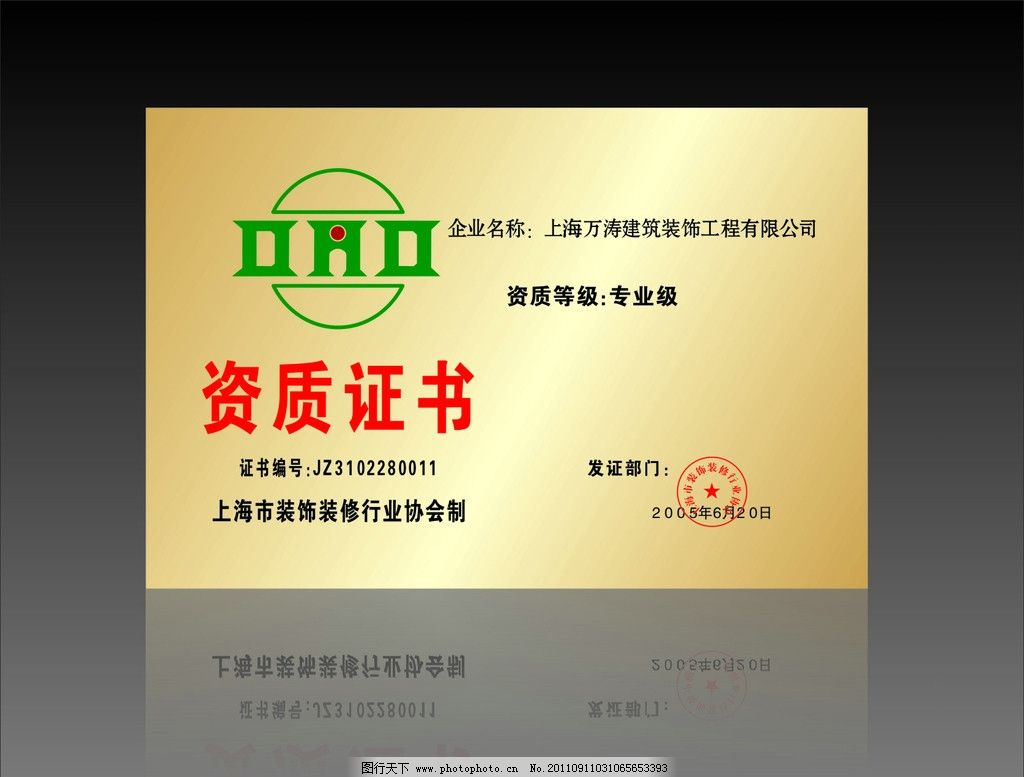 装修公司标牌 装潢标牌 资质证书 装修公司 资质等级 装饰装修行业