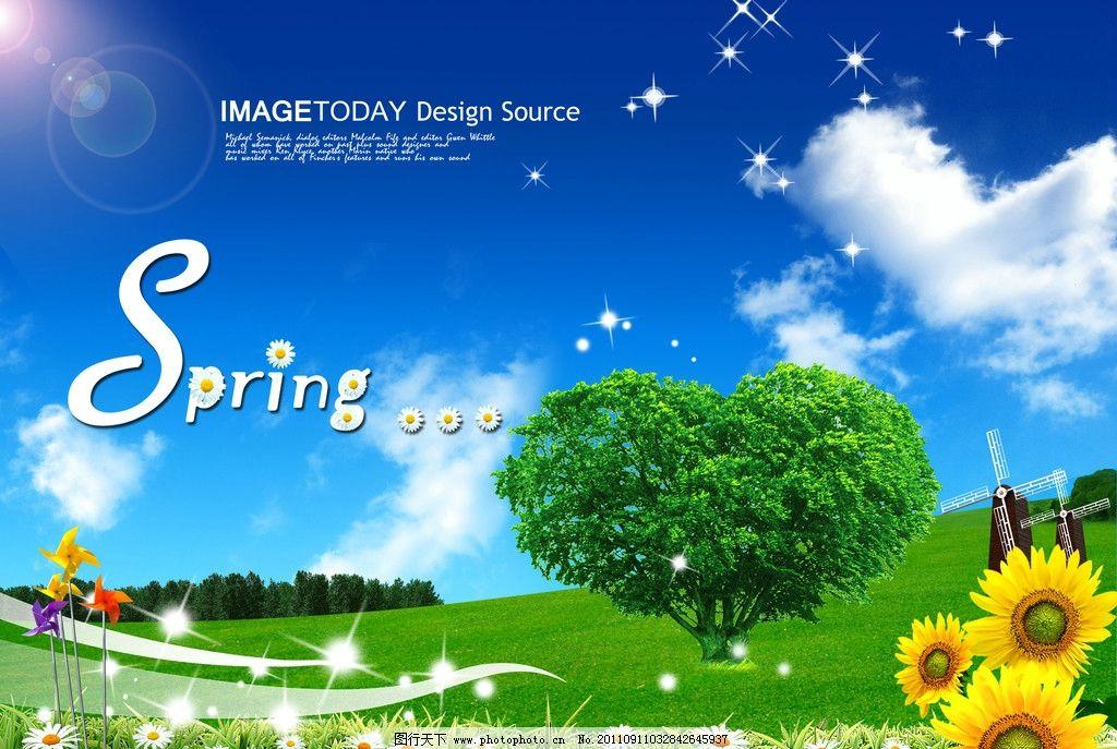 春天风景 蓝天 白云 草地 花草 心云 心树 向日葵 源文件图片