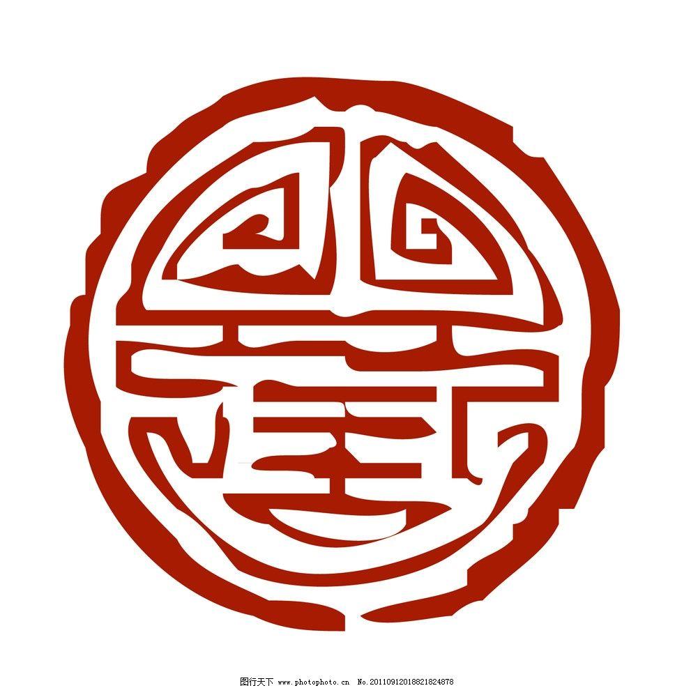 寿篆体图片,寿字 小篆 印章 吉祥 古文化 苍劲 寿象