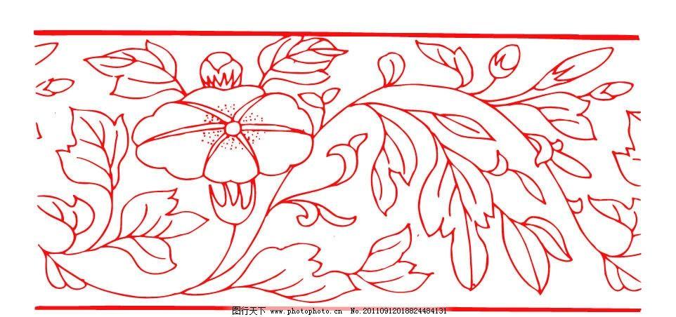 古典图案 古典纹样 剪纸 春节 背景花纹 背景底纹 窗花 纹样 二方连续
