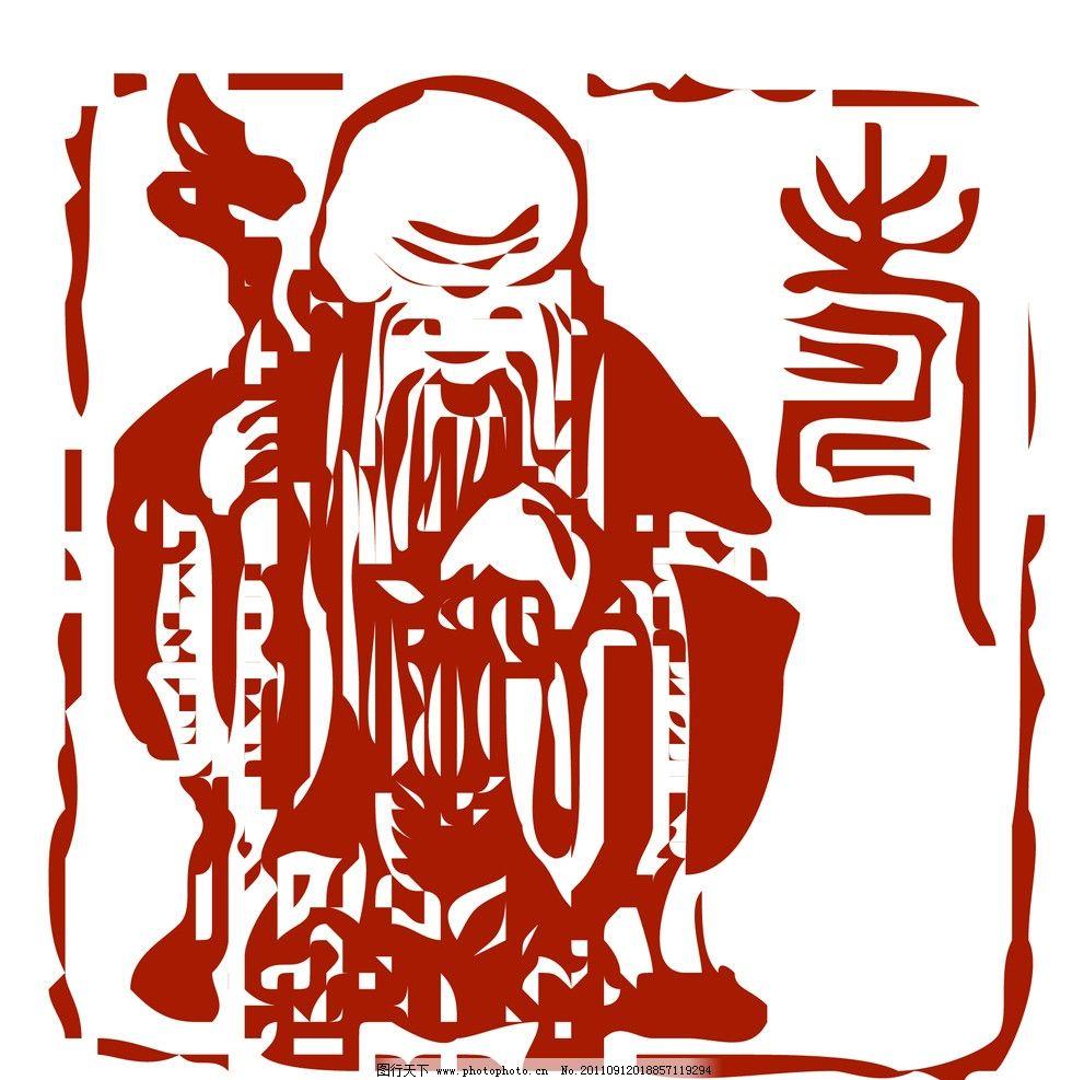 寿篆体 寿字 寿星 小篆 印章 吉祥 古文化 字图结合 苍劲 寿象 传统