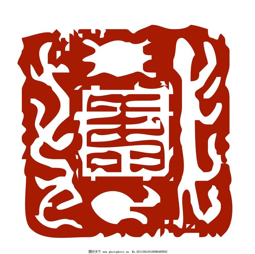 寿篆体 寿字 小篆 印章 吉祥 古文化 苍劲 寿象 传统文化 文化艺术