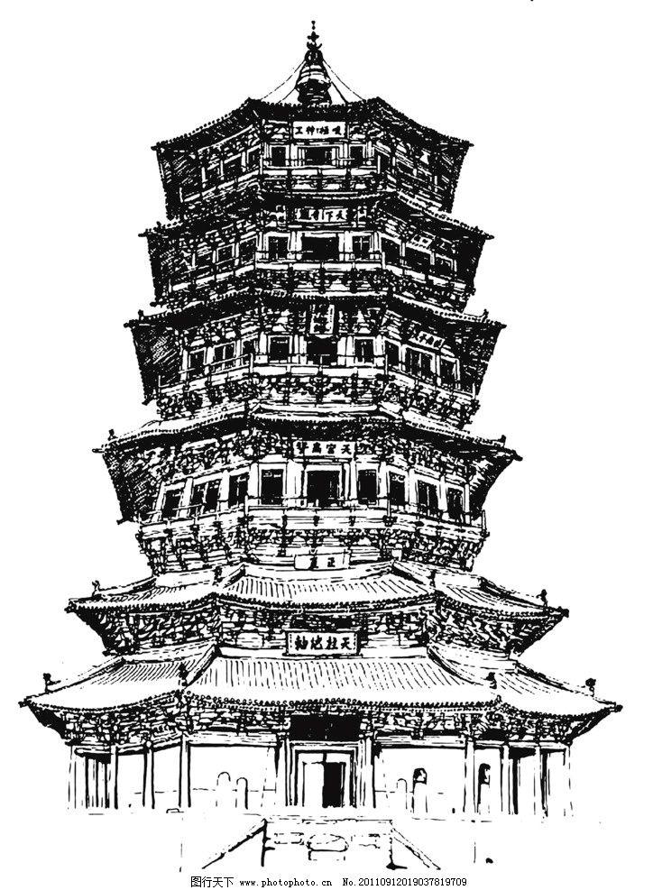 古塔 线描图 古建筑 古代高塔