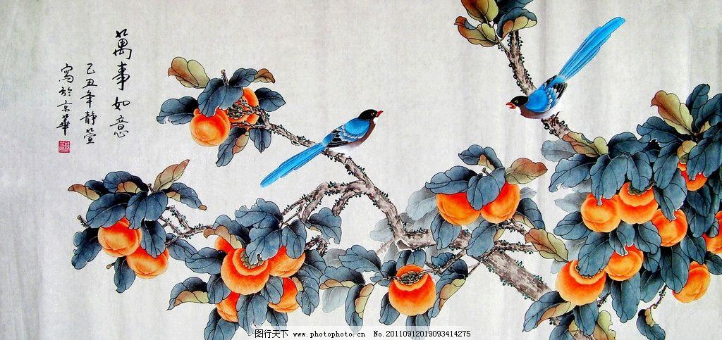 万事如意 美术 绘画 中国画 水墨画 工笔画 柿子 蓝鹊 书法 印章 国画