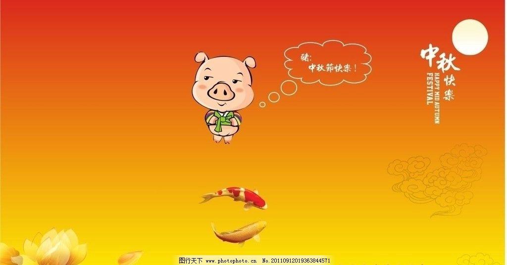 中秋情侣桌面壁纸 猪 金鱼中秋节快乐 中秋节素材 节日素材 矢量