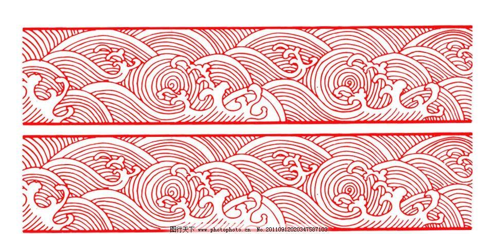 海浪纹样 中国红 红色 中国设计 吉祥图案 古典图案 古典纹样 剪纸