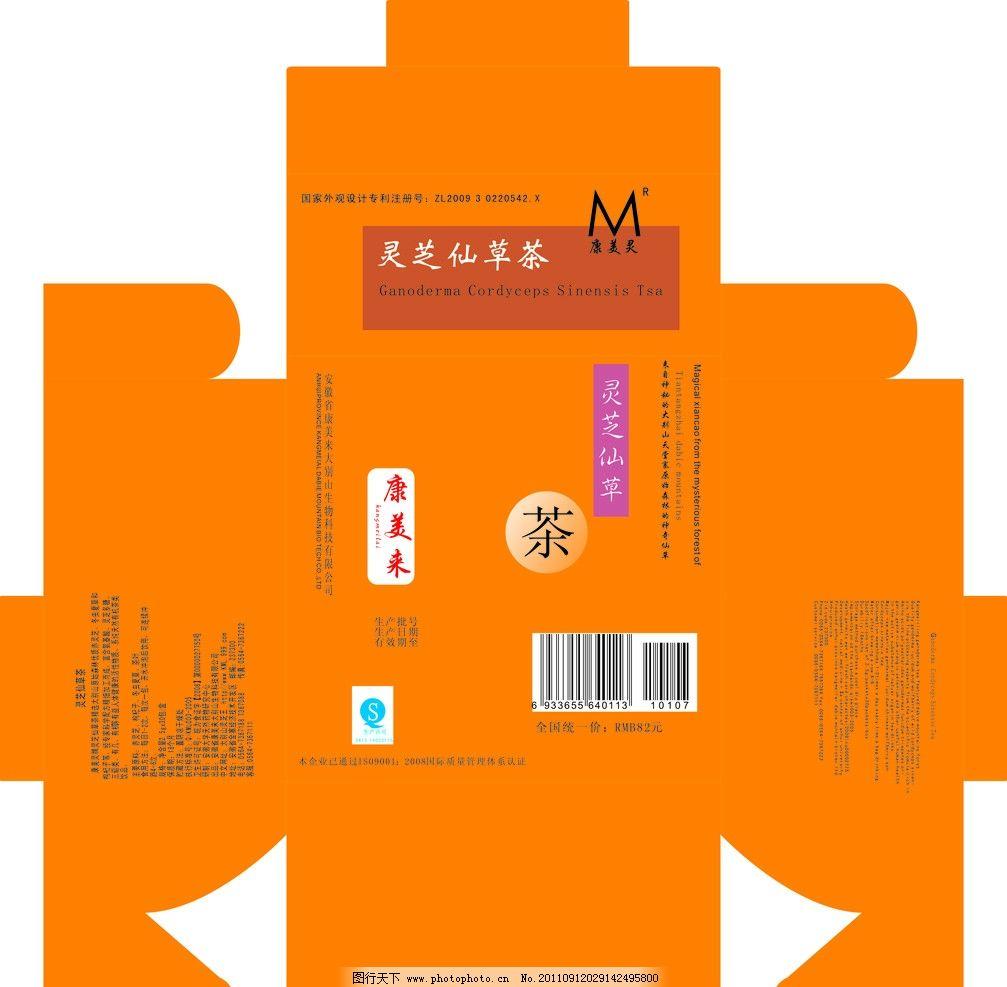 茶叶纸盒包装图片 茶叶纸盒包装 包装设计 纸盒包装 灵芝仙草 茶叶