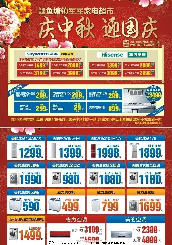 庆中秋迎国庆宣传单图片_展板模板_广告设计_图行天下