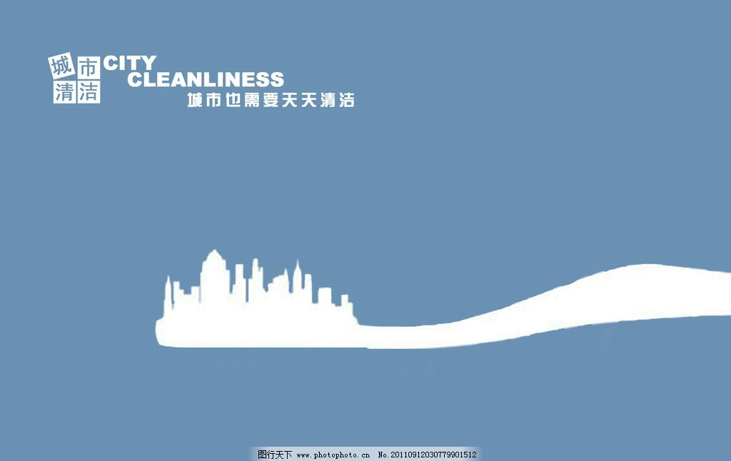 中国城市手绘素材