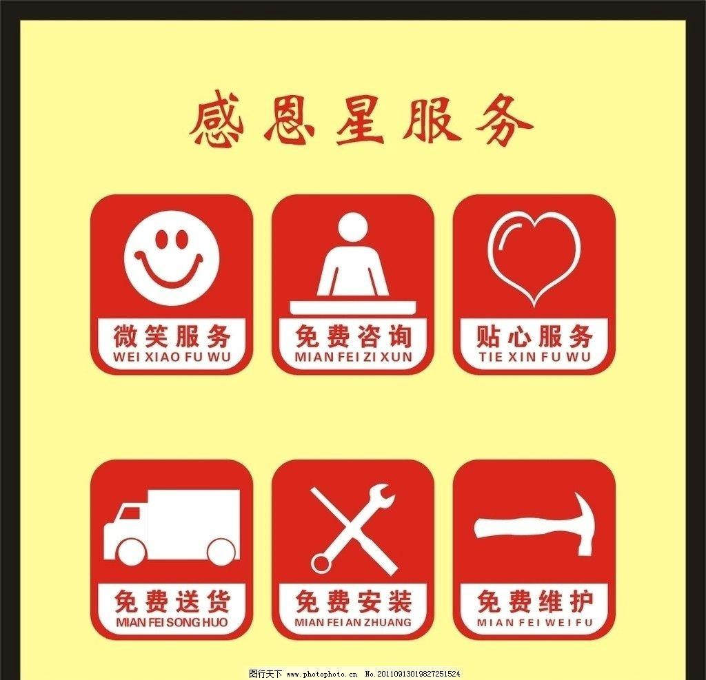 免费维护 标志 标识 笑脸 爱心 公共标识标志 标识标志图标 矢量 cdr