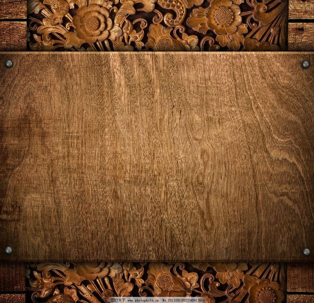 旧木板 雕刻花纹图片