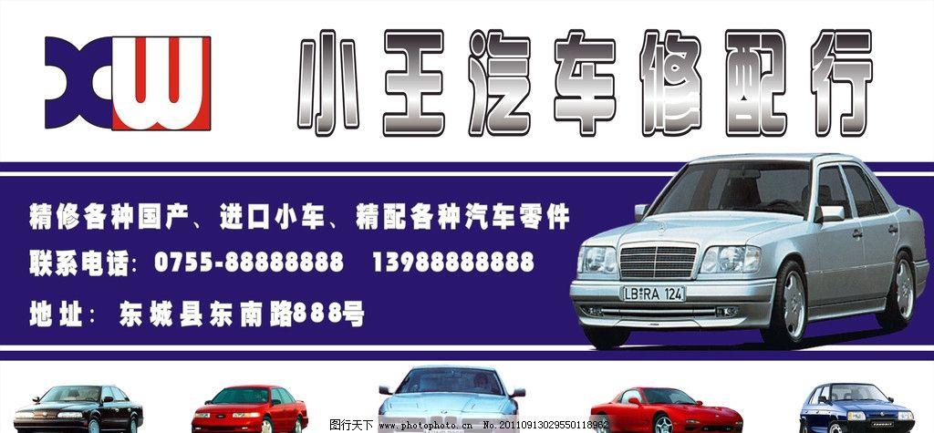 汽车广告招牌图片
