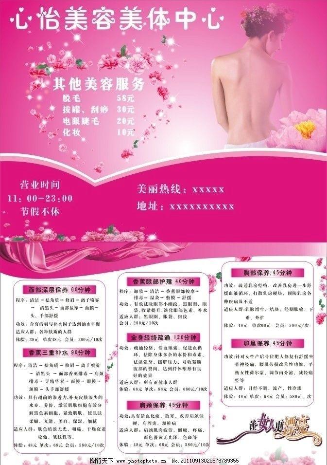 粉色背景美容美体 宣传单