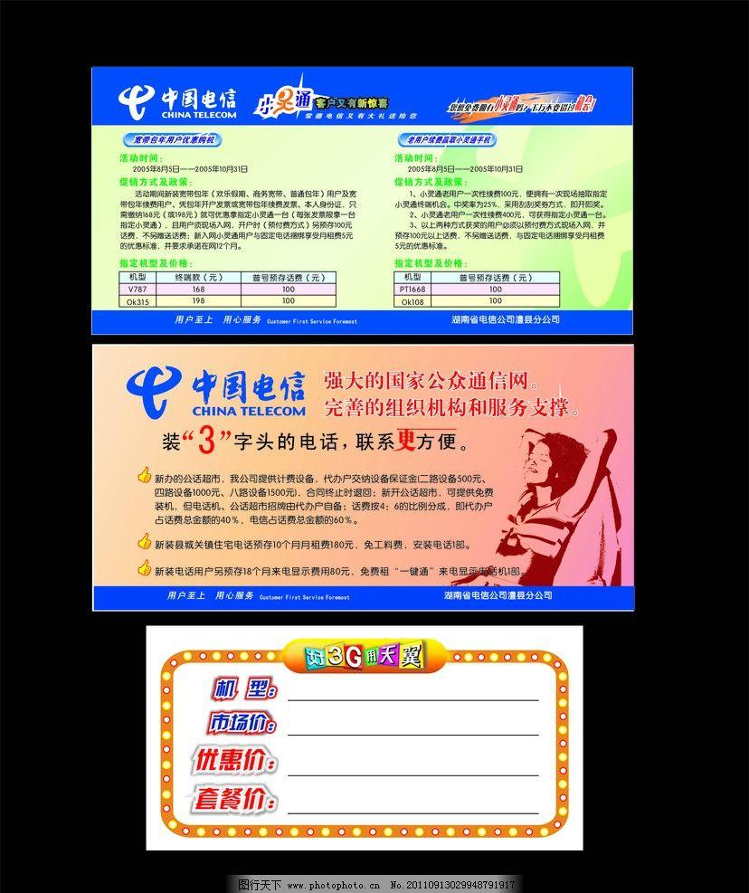 电信卡片 中国电信卡片 天翼 矢量 办理电信业务 名片设计 名片卡片