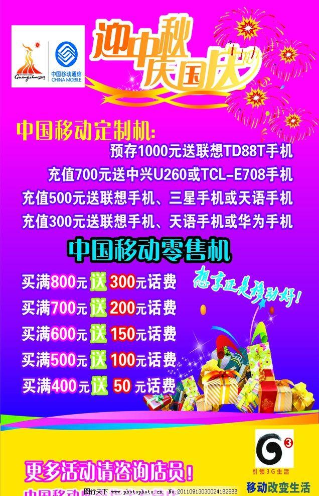 移动海报 移动海报迎中秋庆国庆 浅粉色的背景 移动标 星星 礼品