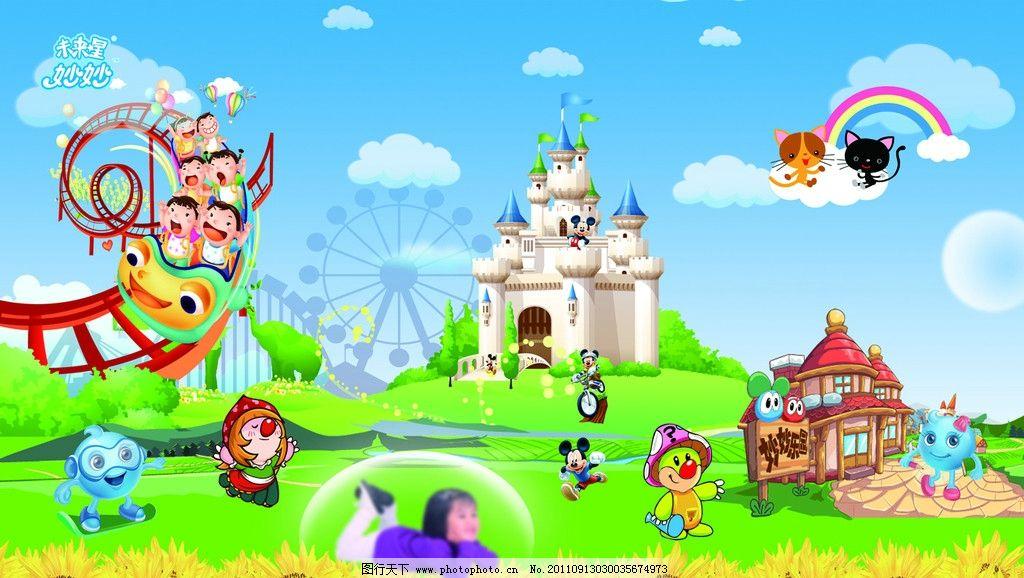 幼儿园 城堡 妙妙庄园 小朋友 米老鼠 卡通人物 气球 过山车
