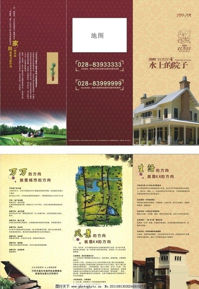 钢琴 树叶 一家人 幸福的一家人 树子 黑色底纹 三角形 房地产宣传册图片