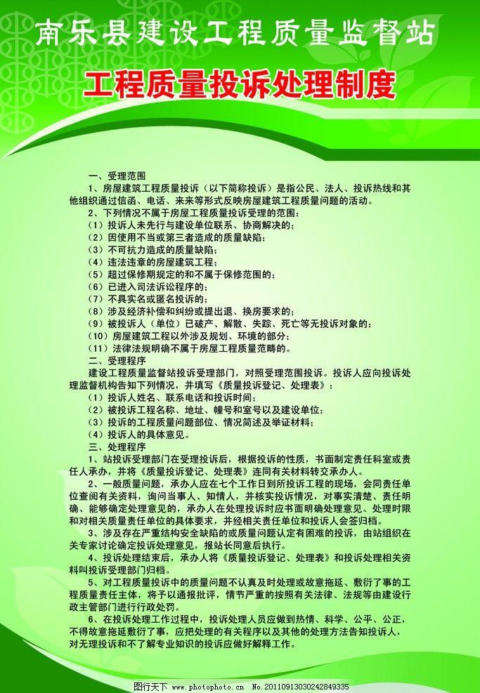 质量监督 制度 版面 工地 工程 监督站版面 绿色背景 源文件 psd 展板