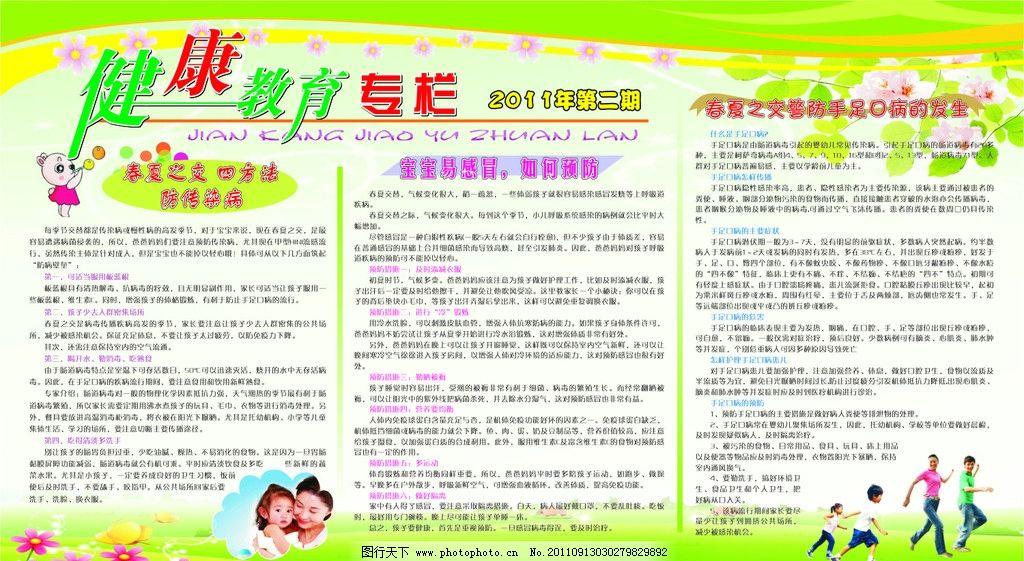 幼儿园健康教育专栏2期图片
