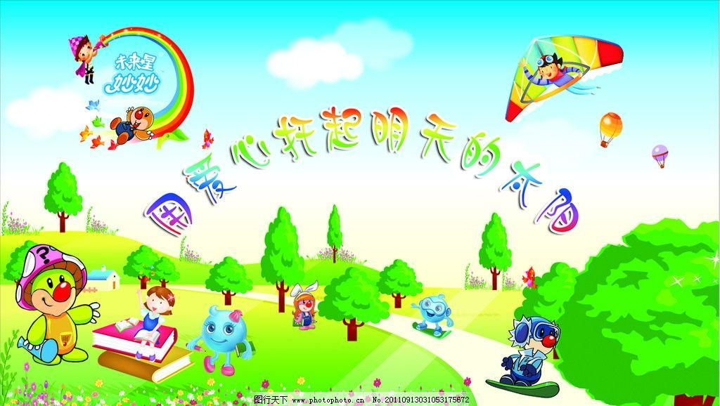 幼儿园 未来星标志 卡通人物 卡通松树 书本 彩虹 花 其他模版 广告