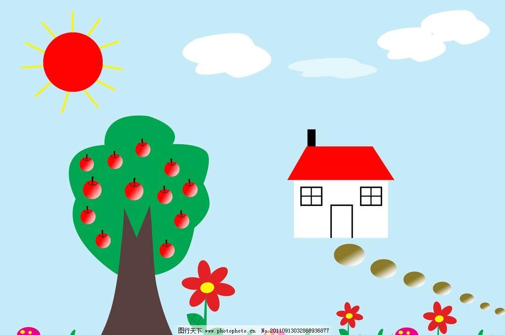 个人手绘图 太阳 苹果树 房子 白云 小花手绘画 源文件