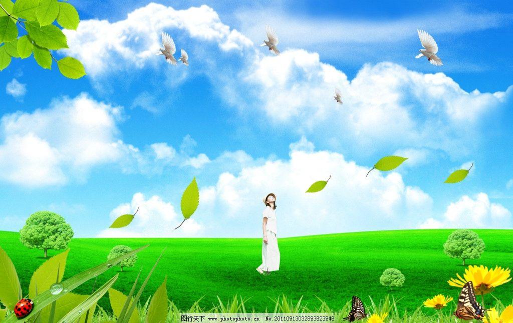 蓝天 白云 美女 草地 鸽子 雏菊 花朵 七星瓢虫 风景 psd分层素材 源