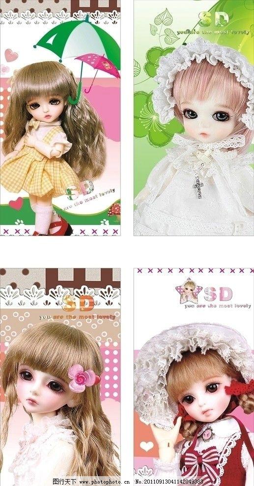 sd娃娃 可爱娃娃 娃娃 可爱图片 可爱女生 漂亮女孩 可爱女孩子 妇女