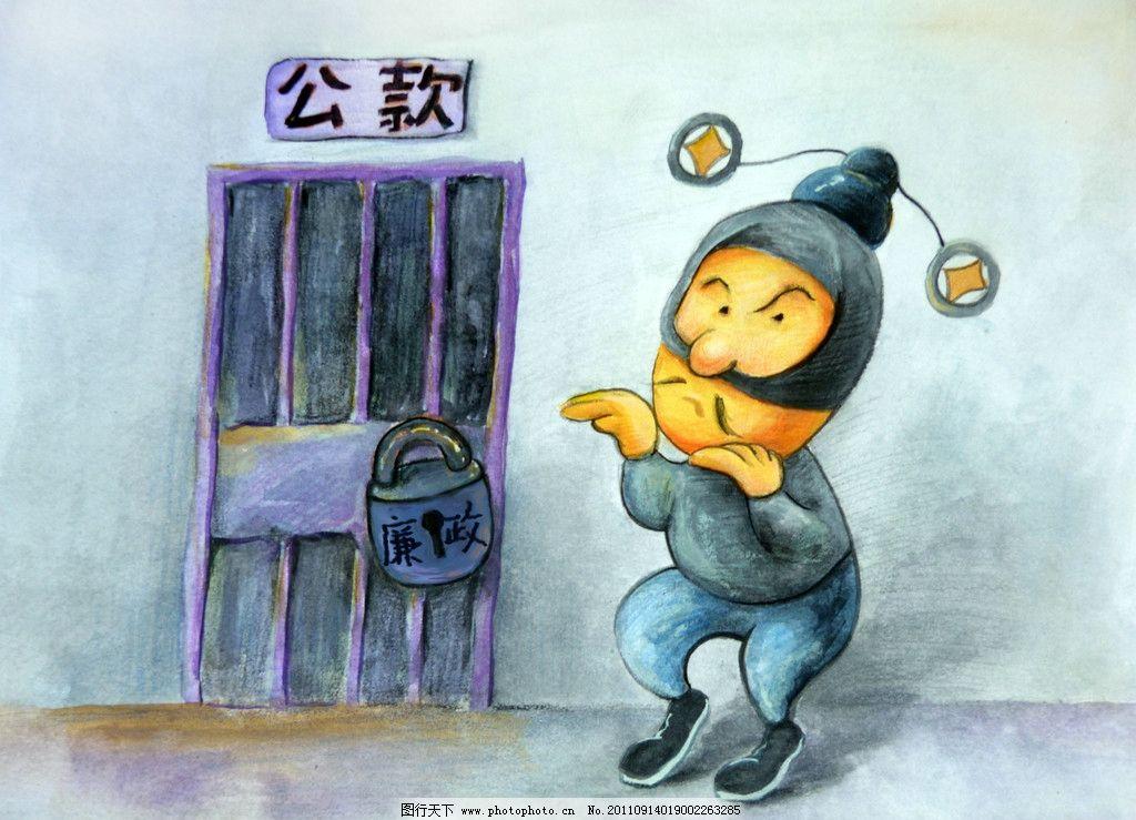 貪官 廉政漫畫 手繪 q版 繪畫書法 文化藝術 設計 180dpi jpg