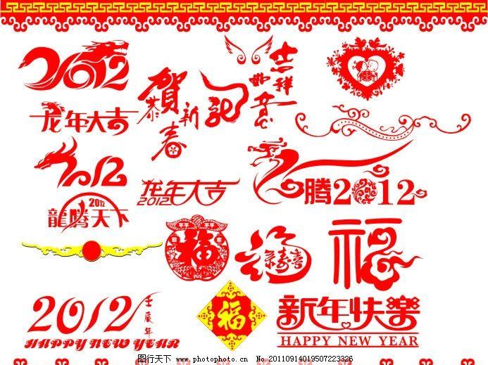 春节素材 2012 贺 福 龙年大吉 新年快乐 边框花纹 翅膀 喜帖小屁孩