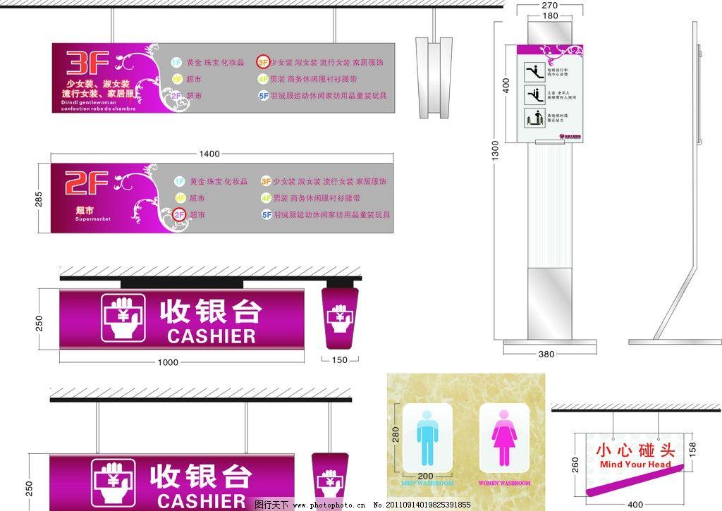 商场吊牌 导视牌 矢量 整套 指示吊牌 卫生间牌 立牌 方向牌图片