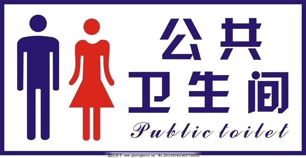 公共卫生间 卫生间标识 标识标志图标 矢量图片