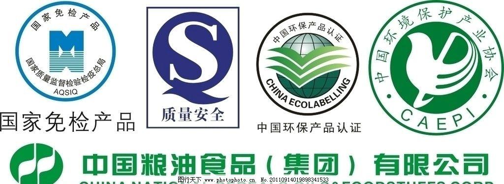 中国环保产品认证 中国环境保护产业协会 中国粮油食品 aqsiq sq 标识图片